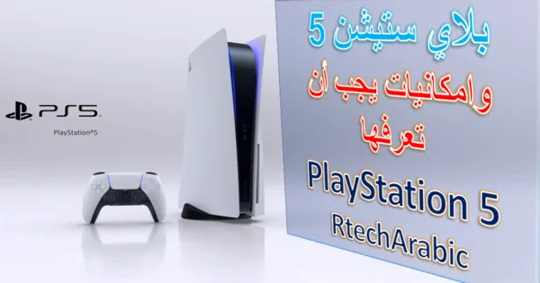 PS5 (or PlayStation 5)