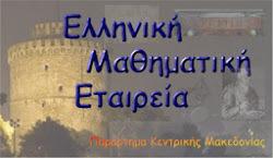 http://www.fourtounis.gr/download/themata_eyklidi/themata.html