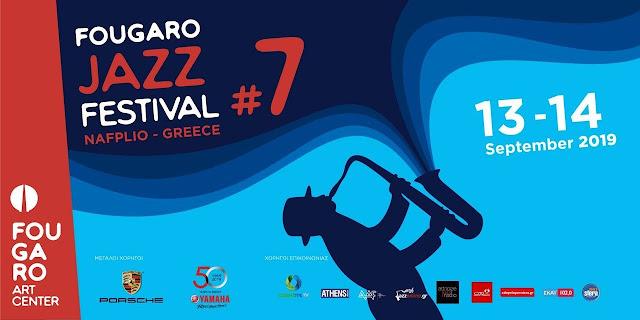 Το Fougaro Jazz Festival δίνει το 7ο ραντεβού του στο Ναύπλιο