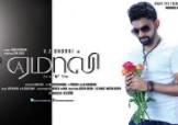Yemaali 2018 Tamil Movie Watch Online