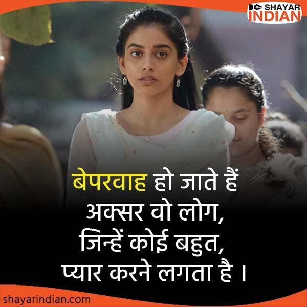 बेपरवाह हो जाते हैं - Beparwah Shayari Status | Had Se Jyada Pyar