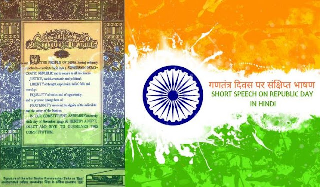 The Republic Day Republic day speech, (26 January republic day) Republic day speech in Hindi