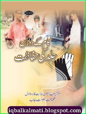 Skin safety Urdu