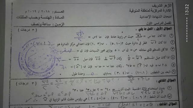حل امتحان الهندسة وحساب المثلثات للصف الثالث الاعدادي الترم الاول 2019