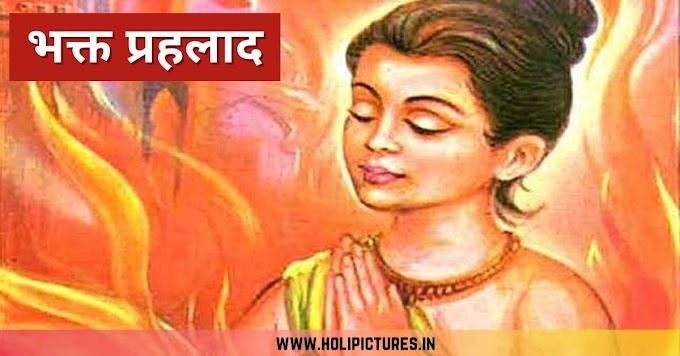 Holi 2021: Bhakt Prahlad. भक्त प्रहलाद कौन थे. होली से सम्बन्ध