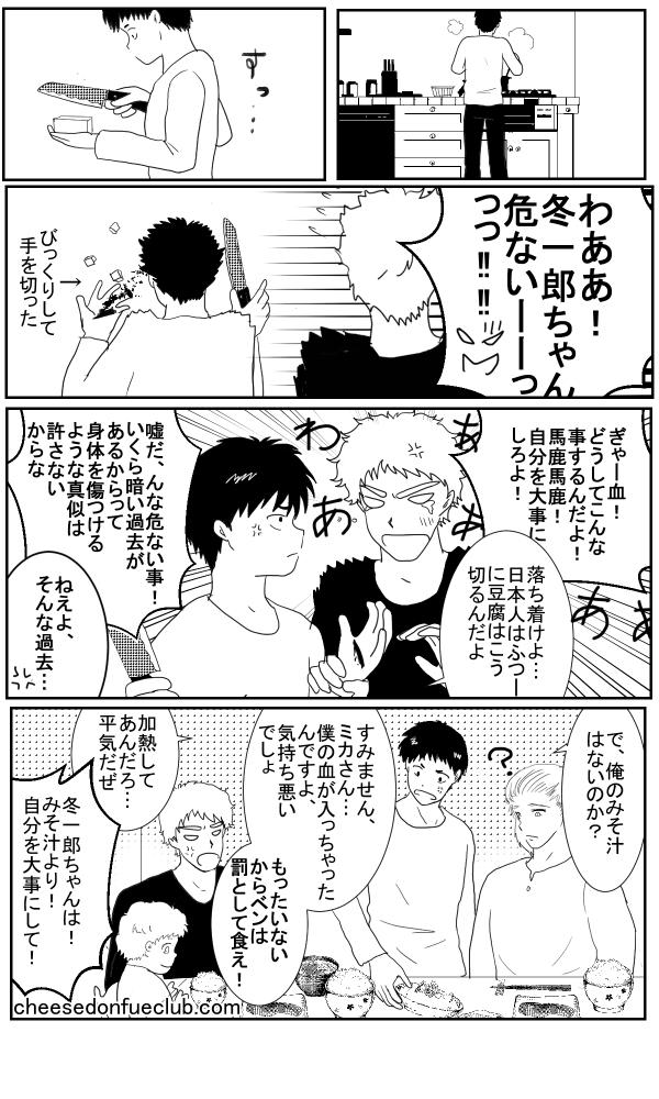 日本人は豆腐を手の上で切る