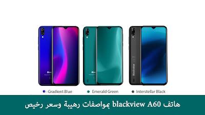 هاتف blackview A60 بمواصفات رهيبة وسعر رخيص