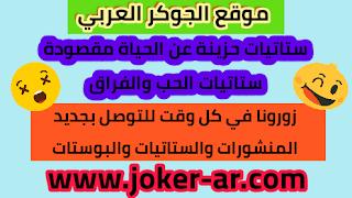 ستاتيات حزينة عن الحياة مقصودة ستاتيات الحب والفراق - موقع الجوكر العربي