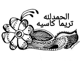 Koleksi Doodle Akashah