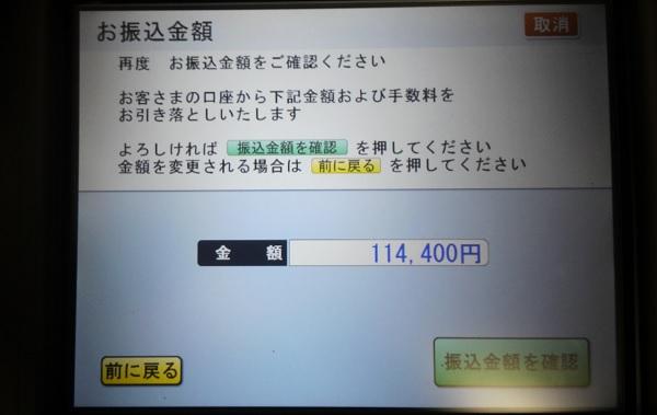 振込 手数料 ufj 三菱