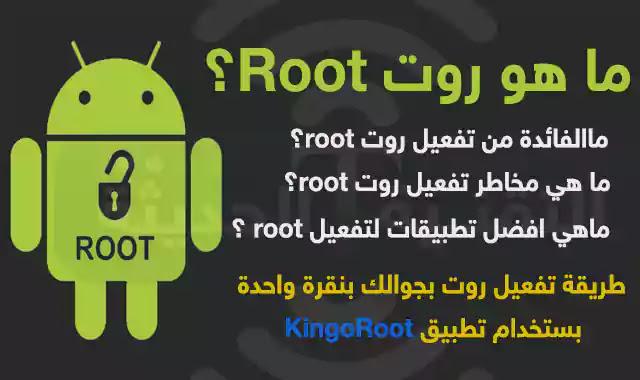 شرح طريقة تفعيل روت Root,طريقة عمل روت للأندرويد