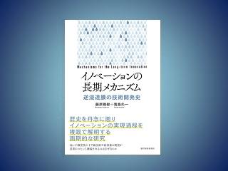 【お知らせ】青島矢一教授の著書『イノベーションの長期メカニズム』が刊行されました