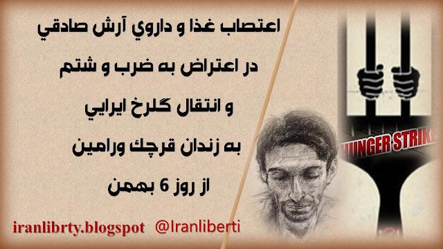 اعتصاب غذا و داروی آرش صادقی در اعتراض به ضرب و شتم و انتقال گلرخ ایرایی به زندان قرچک ورامین