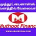 முத்தூட் பைனான்ஸ் கார்ப்பரேசனில் வேலைவாய்ப்பு-  1040 காலியிடங்கள்