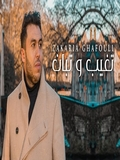 Zakaria Ghafouli 2020 Tghib W Tban