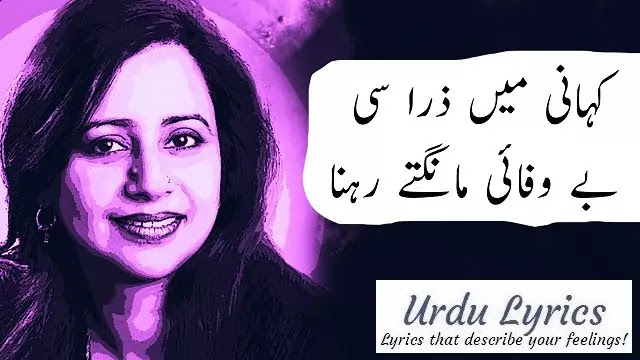 Muhabbat Ki Aseeri Se Rehai Mangte Rehna - Noshi Gilani - Sad Urdu Poetry