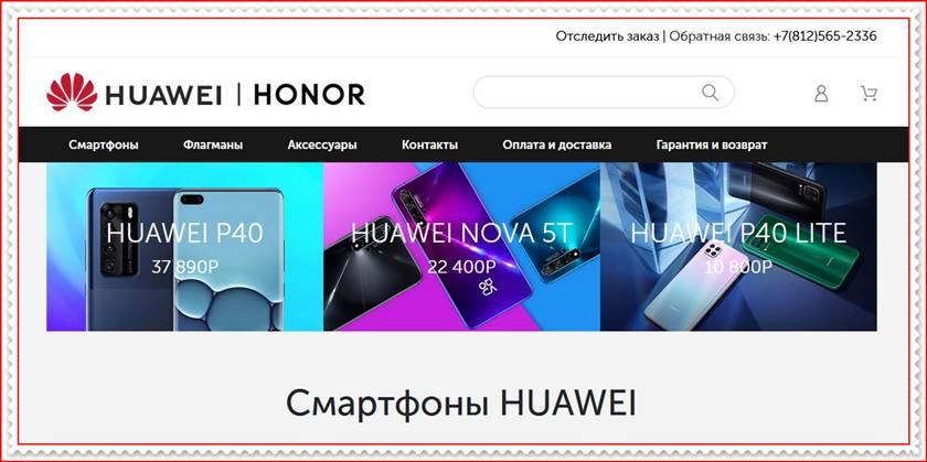 Мошеннический сайт sale-honor.ru – Отзывы о магазине, развод! Фальшивый магазин