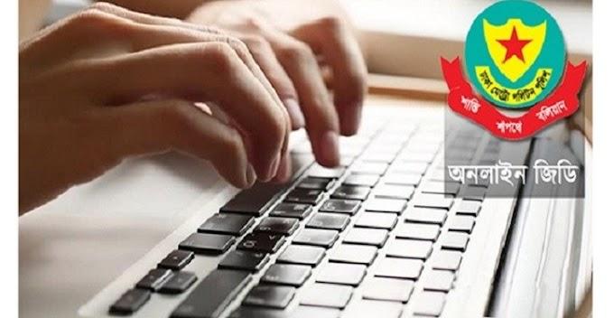 ঘরে বসেই করা যাবে জিডি - Bangladesh Police Online GD