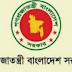 District Program Officer Job Circular - Bureau of Non-Formal Education (BNFE)