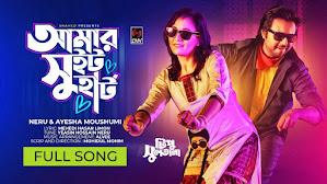 Amar Sweetheart Lyrics (আমার সুইটহার্ট) Neru | Ayesha | Tipu Sultana
