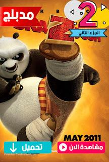 مشاهدة وتحميل فيلم كونغ فو باندا الجزء الثاني Kung Fu Panda 2 2011 مدبلج عربي