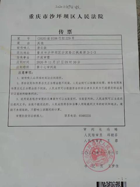 法官怀疑冉崇碧旁听时拍照,重庆市沙坪坝法院将其拘留
