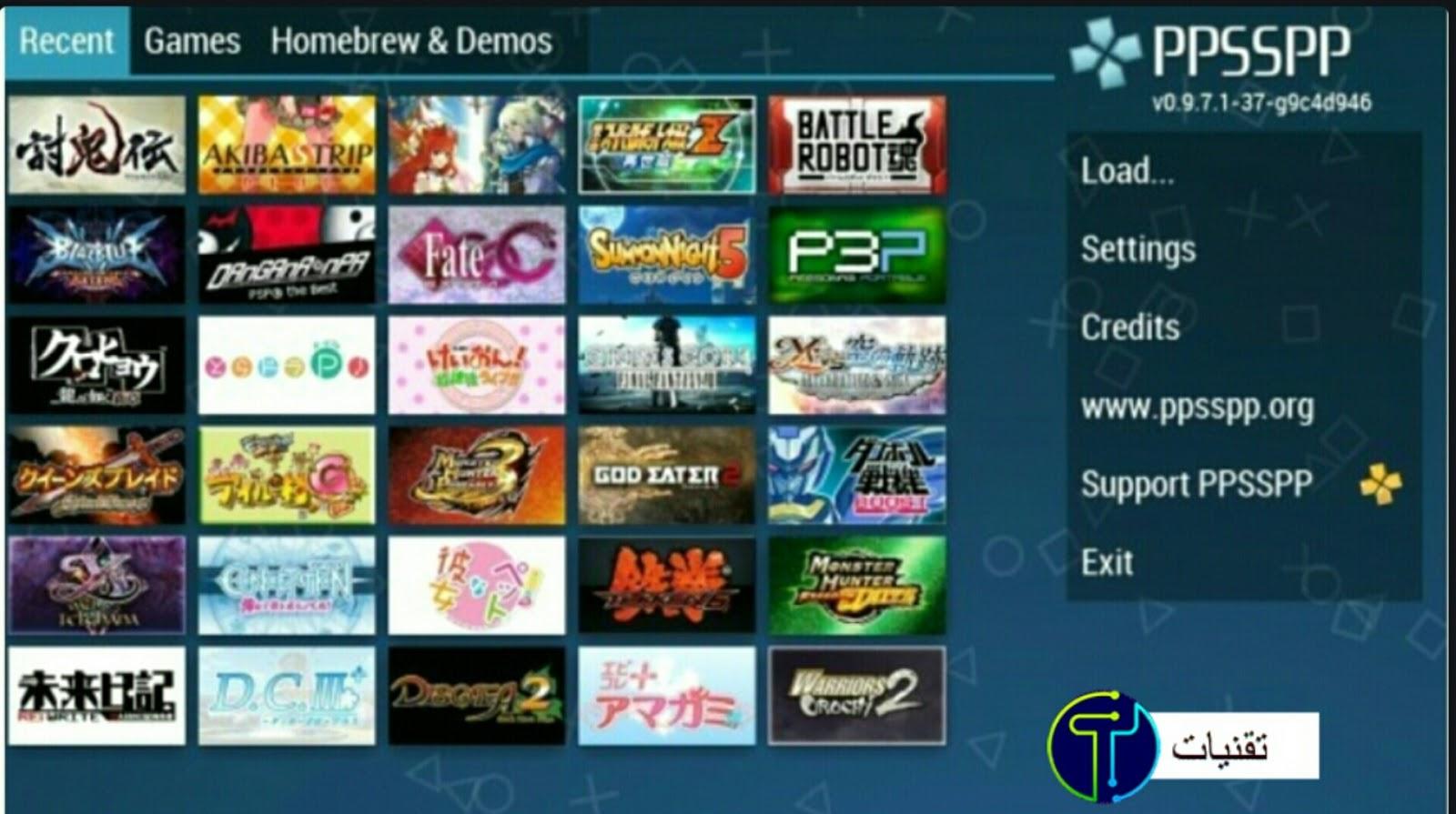 شرح مُفصل لطريقة تشغيل ألعاب PSP على هاتفك أندرويد والايفون