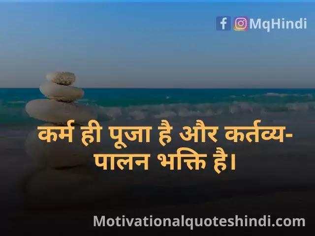 Bad Karma Quotes In Hindi