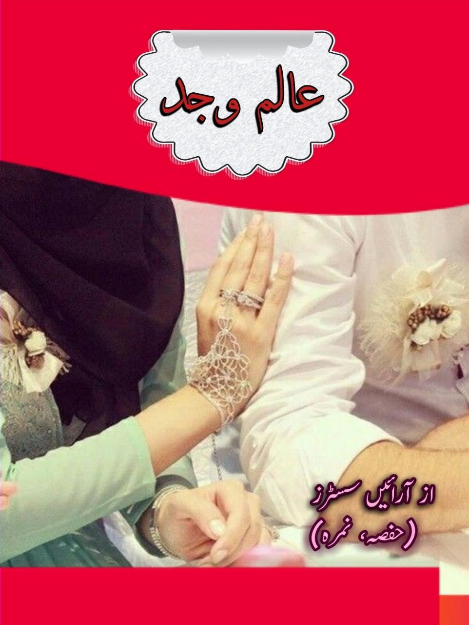 ezreadings: Alam e wajad by Arain Sisters ( Hifsa Nimra ) Last