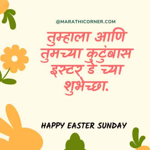 Easter Sunday Messages Wishes in Marathi