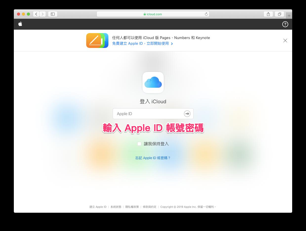 iCloud 誤刪檔案