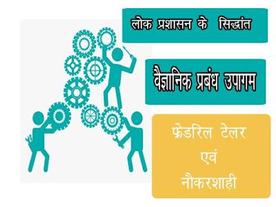 वैज्ञानिक प्रबन्ध उपागम : लोक प्रशासन के सिद्धान्त |नौकरशाही उपागम, फ्रेडरिक टेलर |Naukrsahi upagam