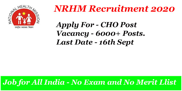 NRHM Recruitment 2020