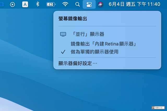 【MAC 幹大事】iPad 馬上擴充變成 Mac 第二螢幕 (並行 Sidecar) - 透過並行,iPad 可以切換為「延伸」或「鏡射」使用