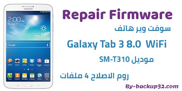 سوفت وير هاتف Galaxy Tab 3 8.0 WiFi موديل SM-T310 روم الاصلاح 4 ملفات تحميل مباشر