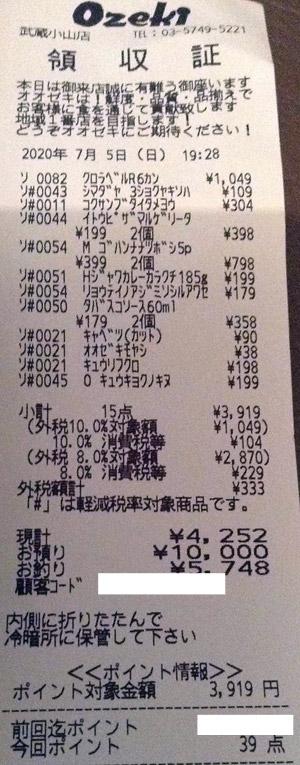 オオゼキ 武蔵小山店 2020/7/5 のレシート