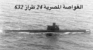 عملية الغواصة 24 المصرية