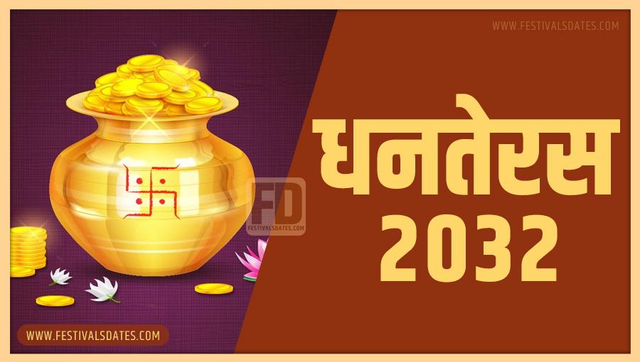 2032 धनतेरस तारीख व समय भारतीय समय अनुसार