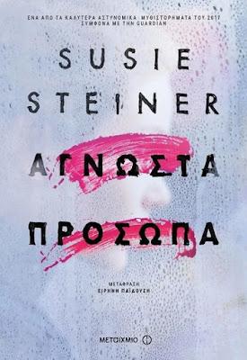 Άγνωστα πρόσωπα της Susie Steiner από εκδόσεις Μεταίχμιο BookLoverGR