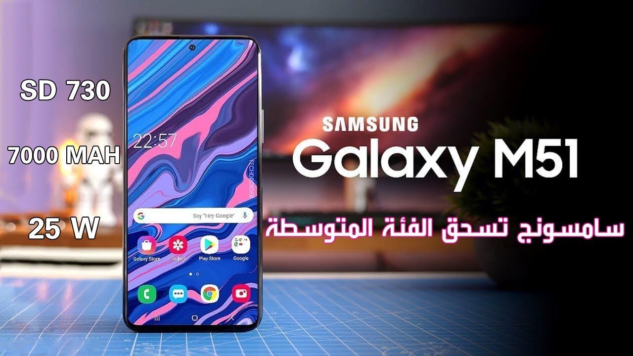 الهاتف Galaxy M51 سيصل مع بطارية بسعة 7000mAh، والمعالج SD730