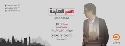 قناة مكملين برنامج مصر النهاردة محمد ناصر