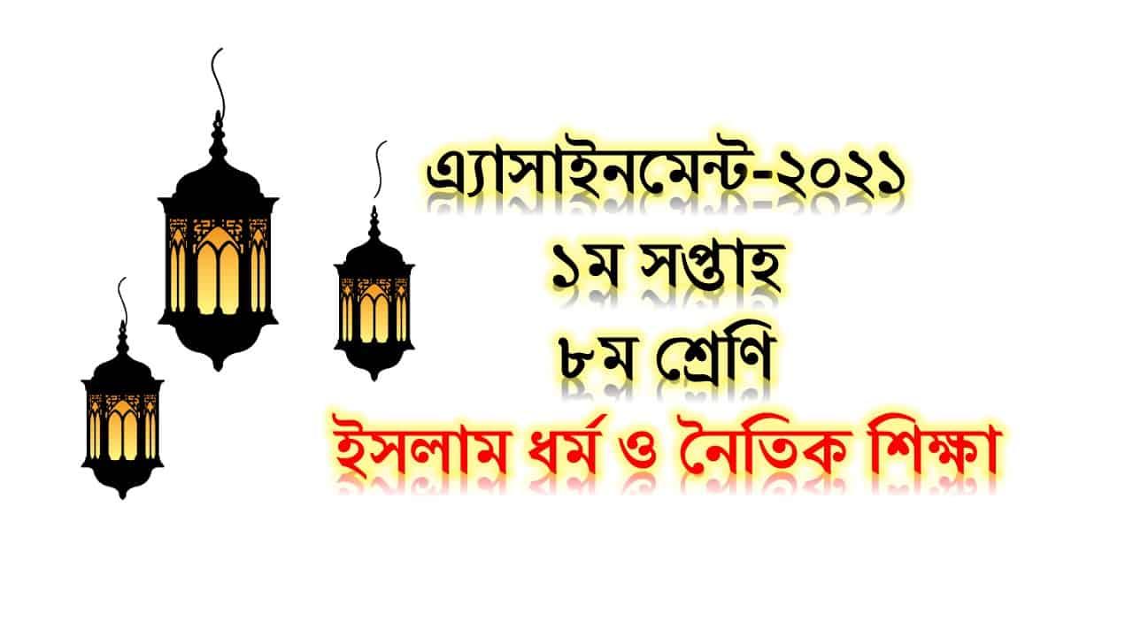 অষ্টম (৮ম) শ্রেণি ইসলাম এসাইনমেন্ট সমাধান ১ম সপ্তাহ ২০২১ || class 8 islam assignment 2021||