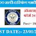 DRDO Multi-Tasking MTS Online Form 2019 Vacancy 1817 Date 13 December 2019