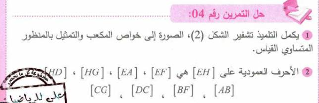 حل تمرين 4 صفحة 226 رياضيات للسنة الأولى متوسط الجيل الثاني