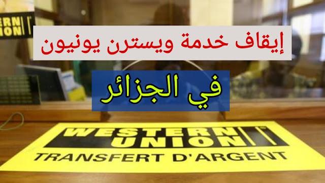 هل تم إيقاف خدمة ويسترن يونيون في الجزائر
