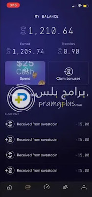 فتح تطبيق Sweatcoin