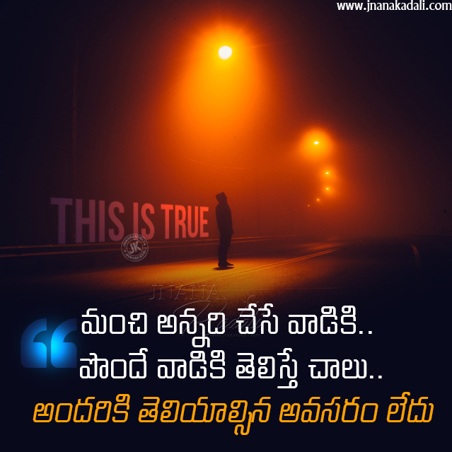 Fantastic Heart Touching True Relationship Words In Telugu For Better Life Personalised Birthday Cards Bromeletsinfo