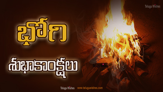 Bhogi Wishes Images Quotes Messages in Telugu | Bhogi Sankranthi Wishes Images