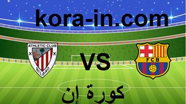 كورة ستار مشاهدة مباراة برشلونة وأتلتيك بلباو بث مباشر اون لاين لايف اليوم 17-01-2021 كأس السوبر الأسباني