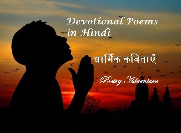 धार्मिक कविताओं का संग्रह, धार्मिक कविता, Devotional Poems in Hindi, Devotional Hindi Poems, Hindi Dharmik Kavita